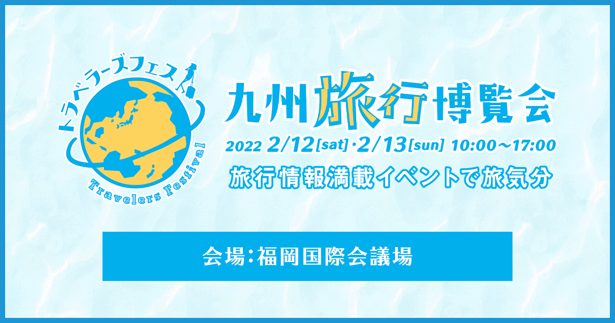 九州 旅行 博覧 会